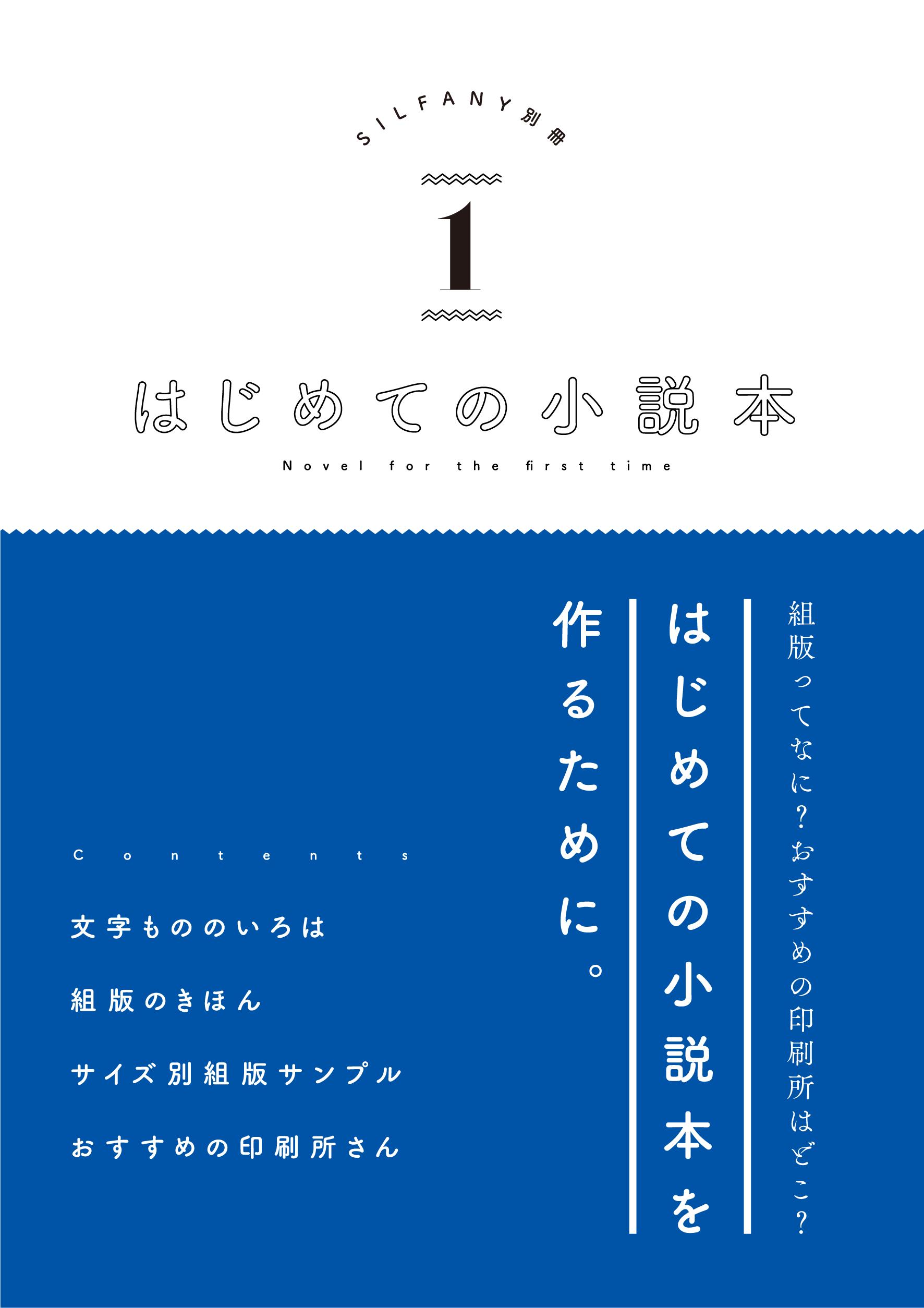SILFANY別冊 vol.1