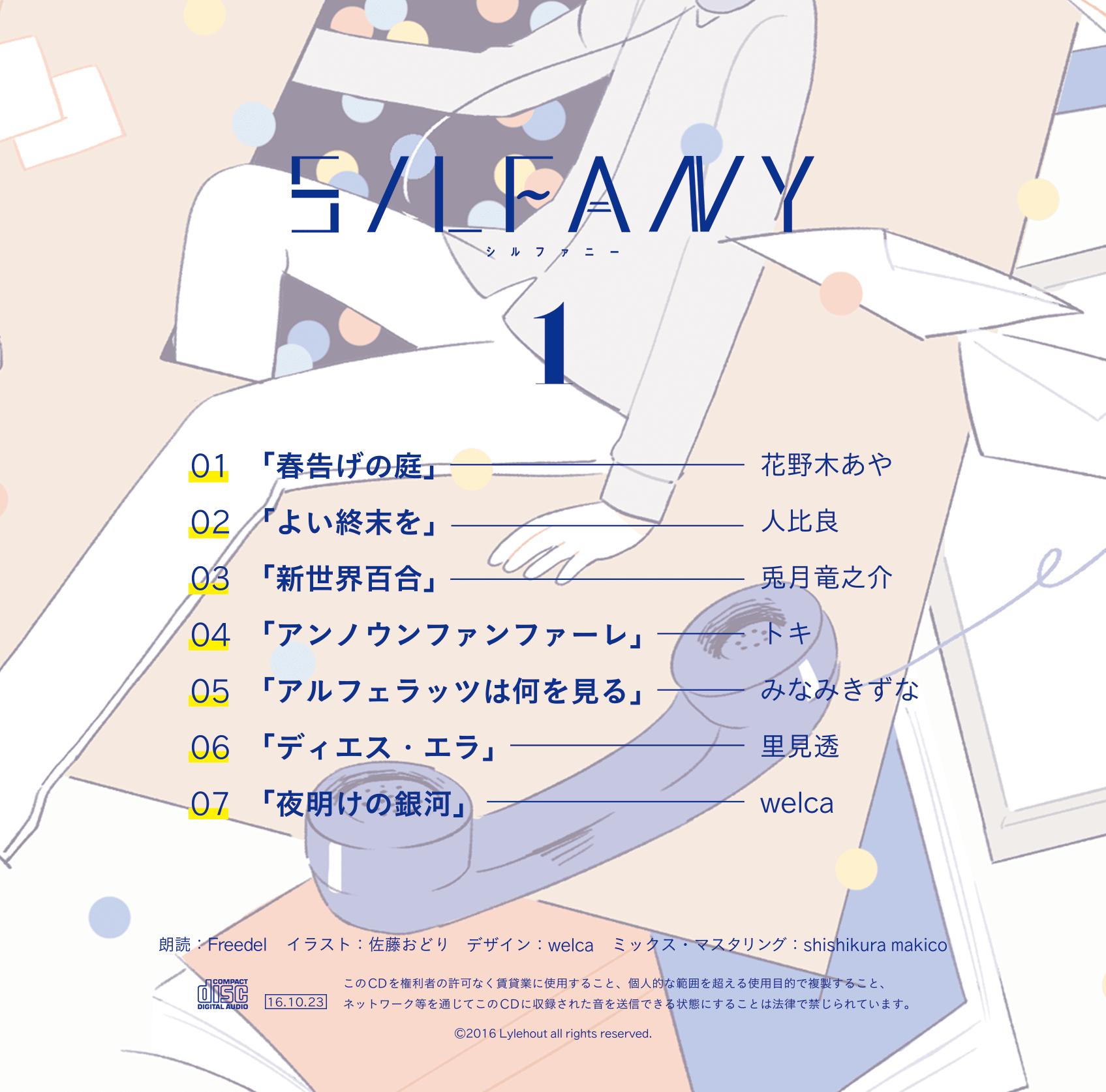 SILFANY vol.1 朗読CD