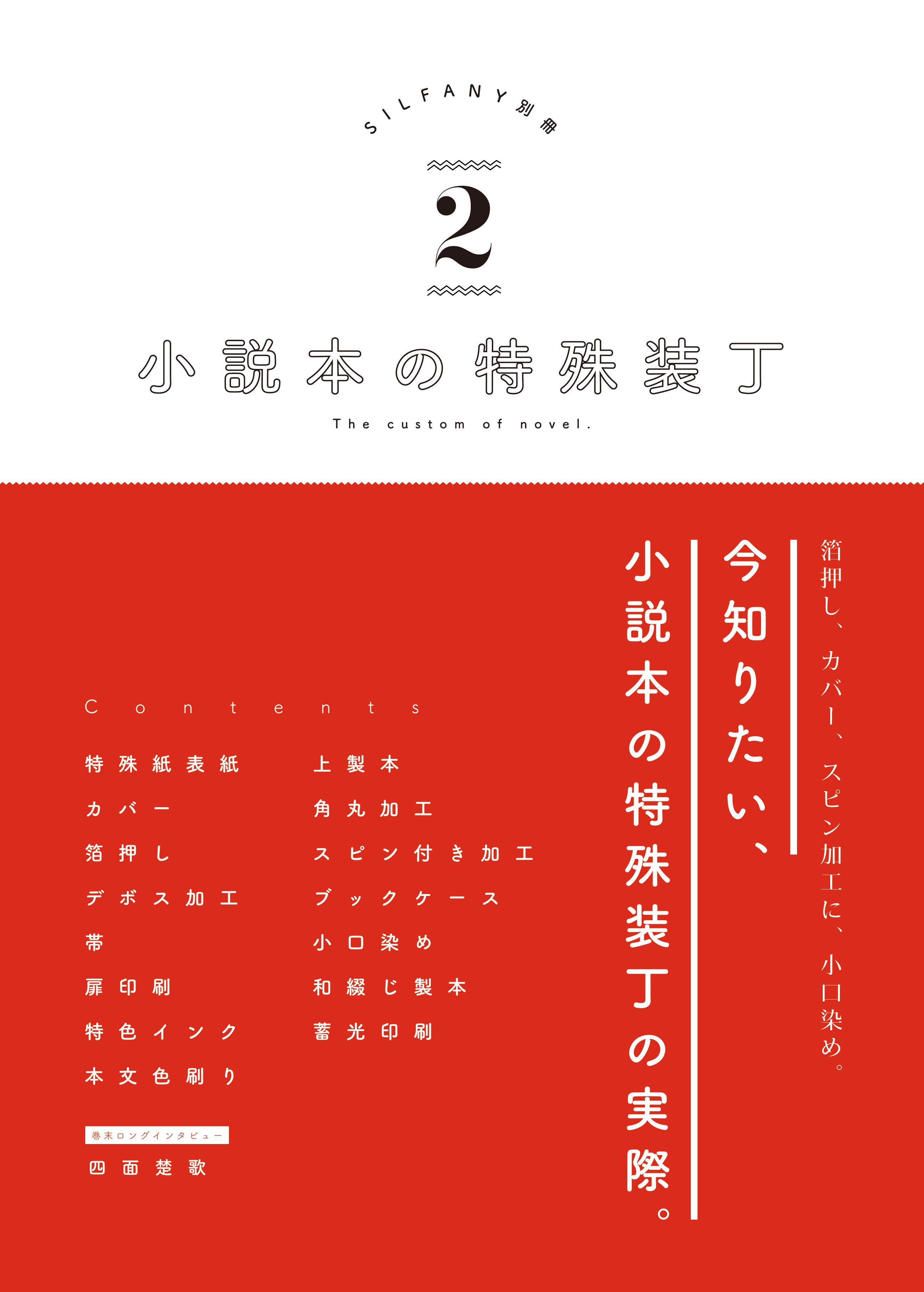 SILFANY別冊 vol.2