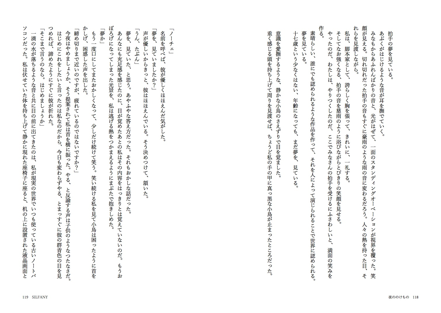 SILFANY vol.2