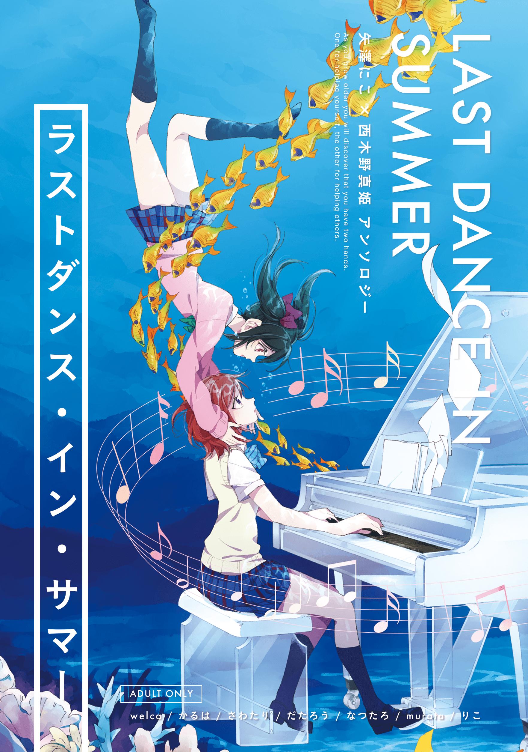ラストダンス・イン・サマー