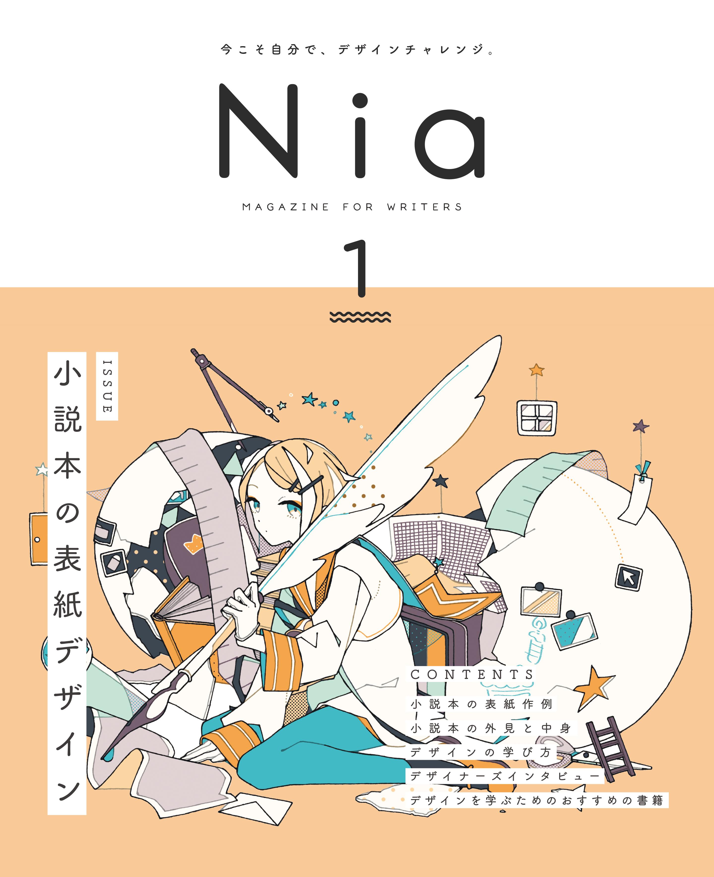 Nia vol.1