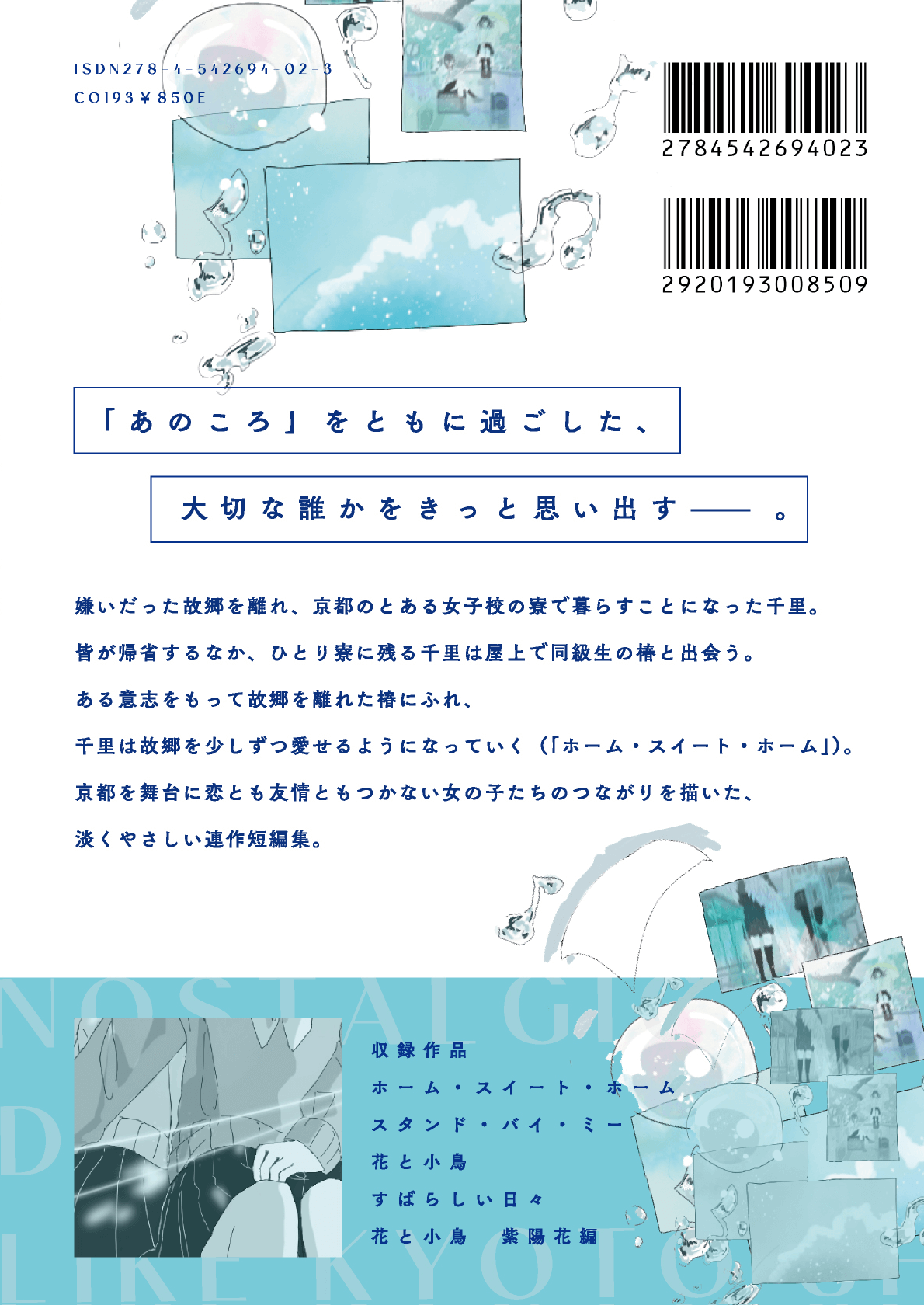 あのころ 京都的少女短編集